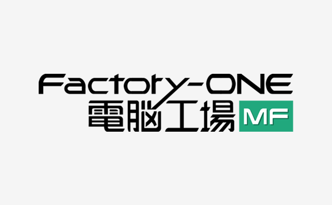 Factory-ONE 電脳工場